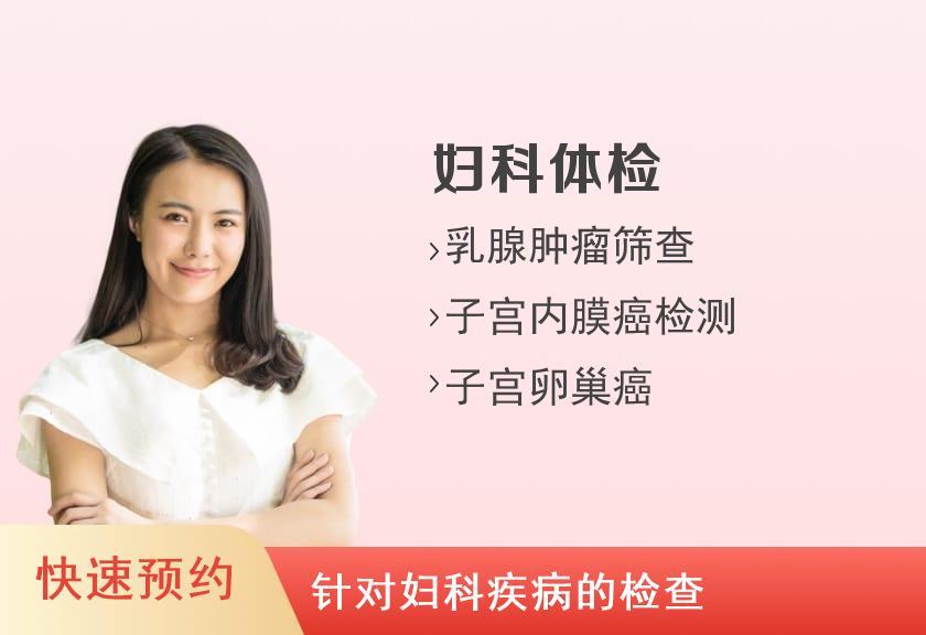 上海市第一妇婴保健院体检中心体检套餐A(乳腺B超)