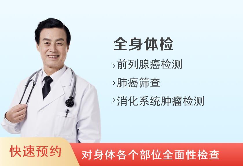 福建医科大学附属协和医院(福州协和医院)体检中心套餐三(男)