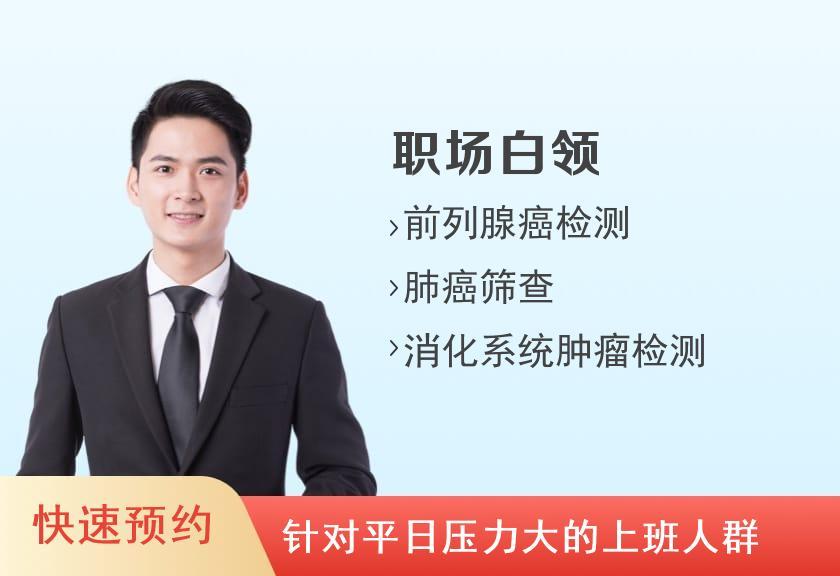 连云港市妇幼保健院体检中心(27)体检套餐男