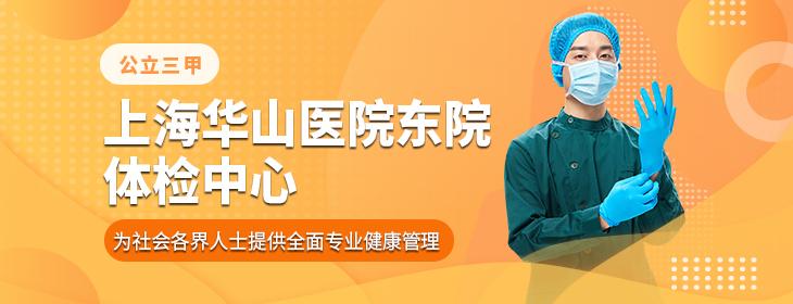 上海华山医院东院体检中心-pc