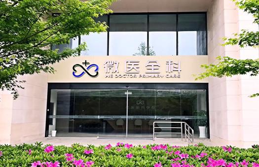 微医全科南京雨花体检中心
