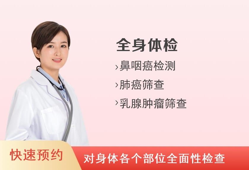厦门高尚健康体检中心全身体检套餐(女未婚)