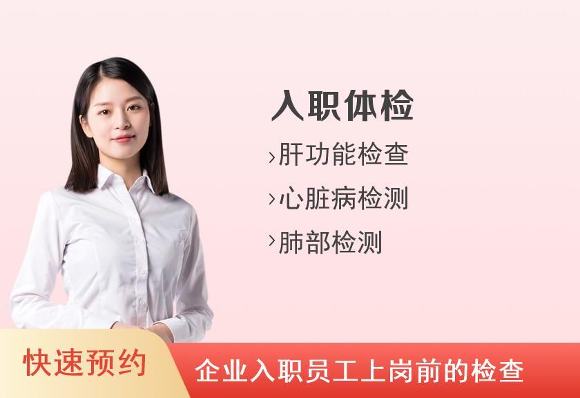 深圳港龙妇产医院体检中心入职体检套餐〈一〉(女)