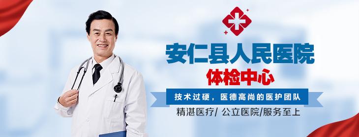 安仁县人民医院体检中心