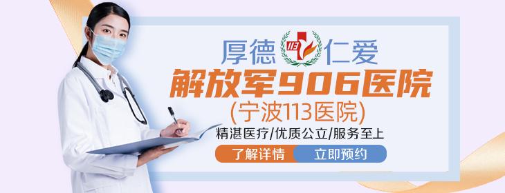 解放军906医院(宁波113医院)