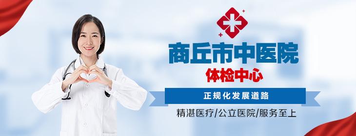 商丘市中医院体检中心-pc