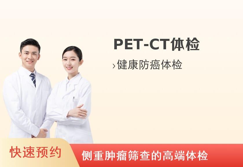 苏州九龙医院体检中心PET-CT套餐