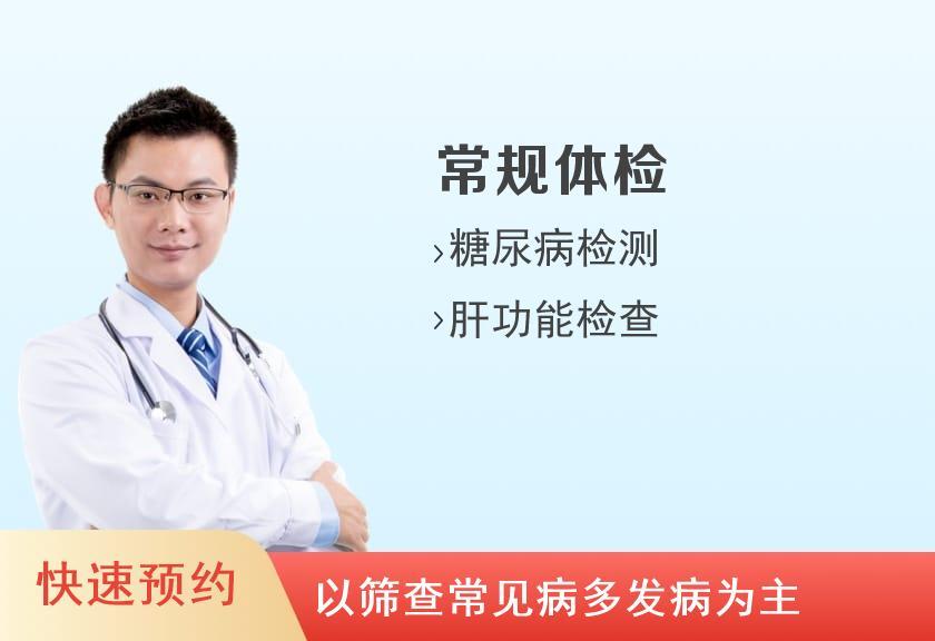华中科技大学同济医学院医院体检科常规体检B套餐(男)