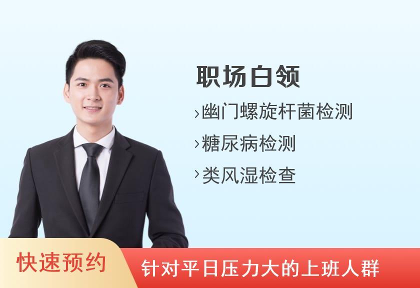 华中科技大学同济医学院医院体检科体检C套餐(男)