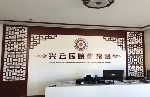 北京市密云区兴云医院体检中心