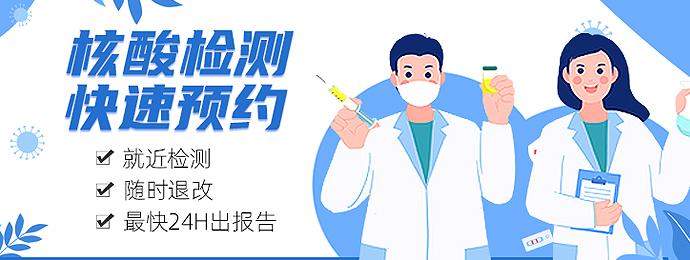 核酸检测-pc