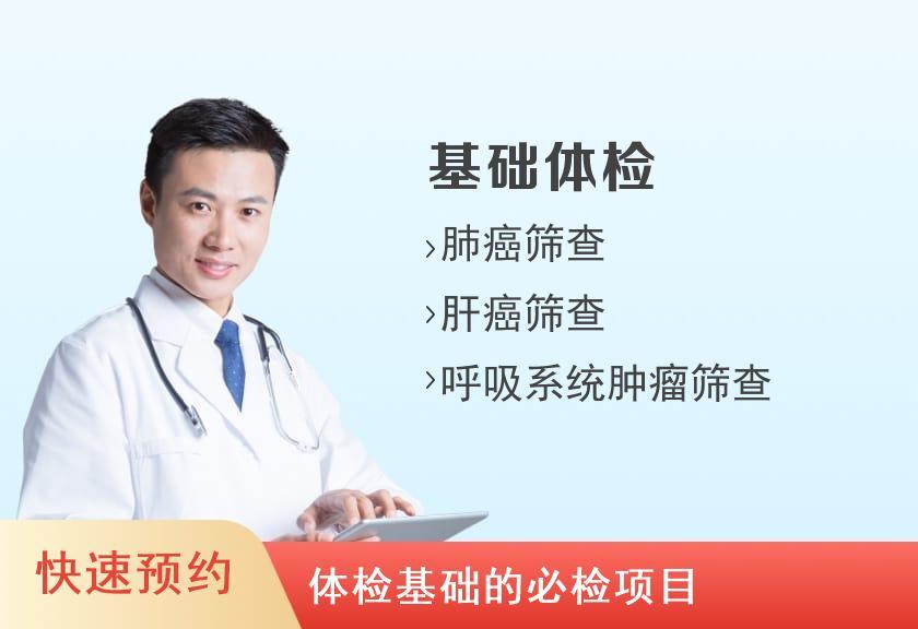 郴州市第四人民医院体检中心健康体检套餐B(男)
