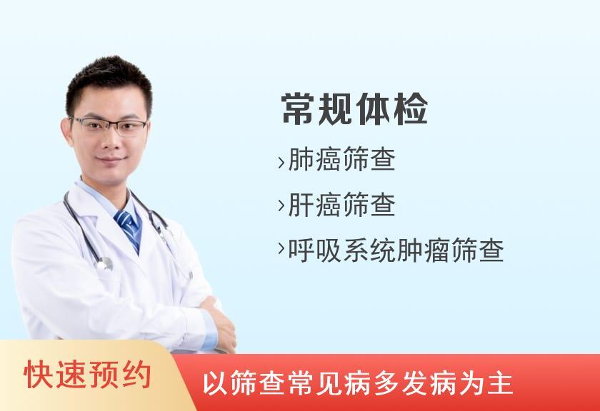 郴州市第四人民医院体检中心健康体检套餐D(男)