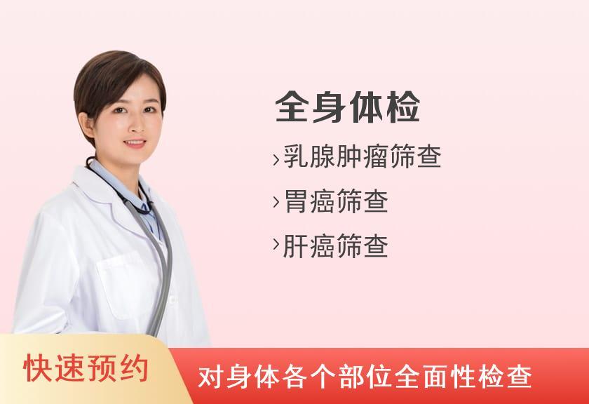 北京市第一中西医结合医院体检中心体检套餐C(女未婚)
