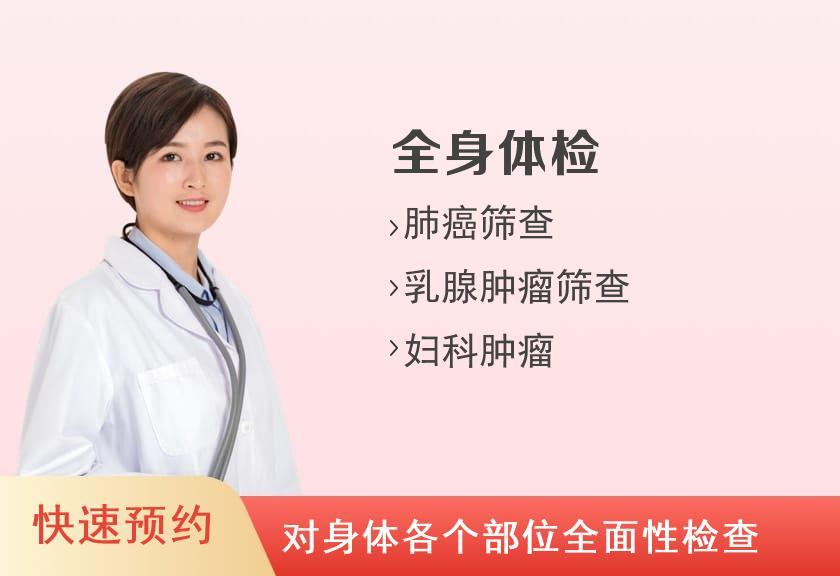 2020女性全身健康体检【套餐提供陪检服务】