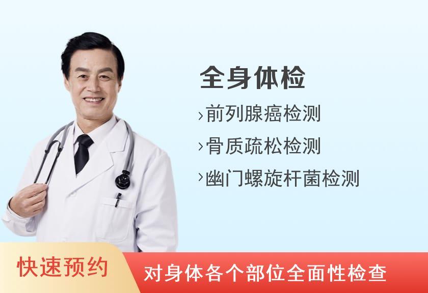 北京大学首钢医院体检中心体检A套餐(男)