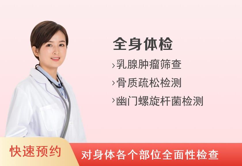 北京大学首钢医院体检中心体检A套餐(女)