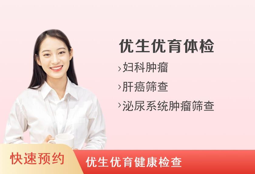 郴州市第一人民医院体检中心优生优育体检套餐A(女)