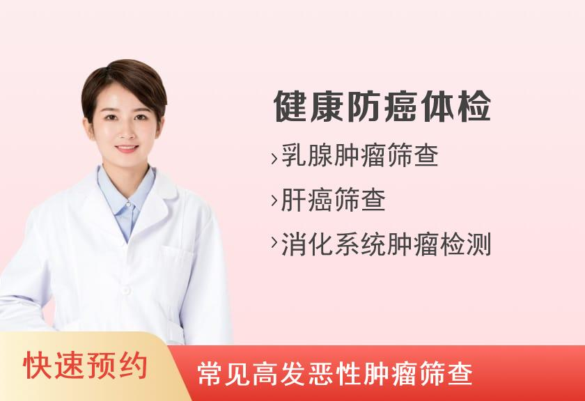 厦门莲花医院体检中心(后埔院区)女性肿瘤筛查体检套餐