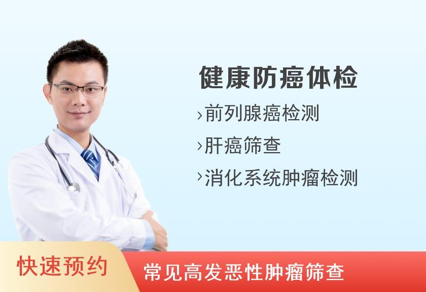 厦门莲花医院体检中心(后埔院区)男性肿瘤筛查体检套餐