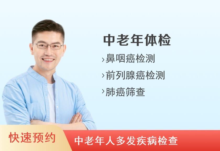 郴州市第一人民医院体检中心中老年父母套餐(男)