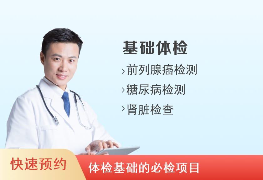 郴州市第一人民医院体检中心基本体检套餐(男)