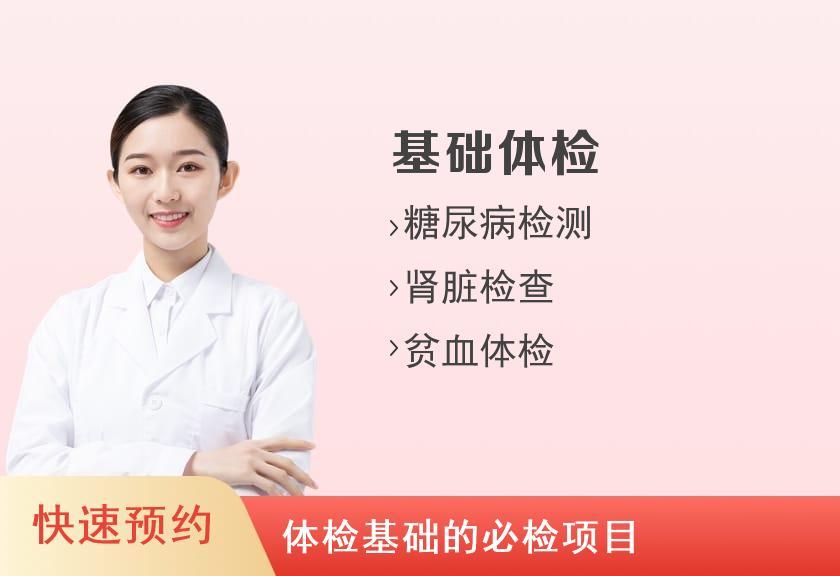 郴州市第一人民医院体检中心基本体检套餐(女)