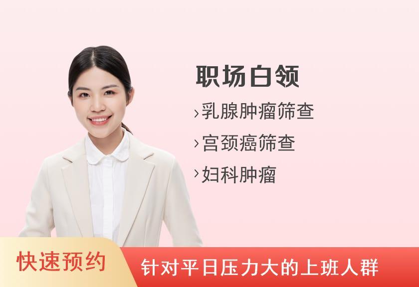 南京市中西医结合医院体检中心套餐四(已婚女)