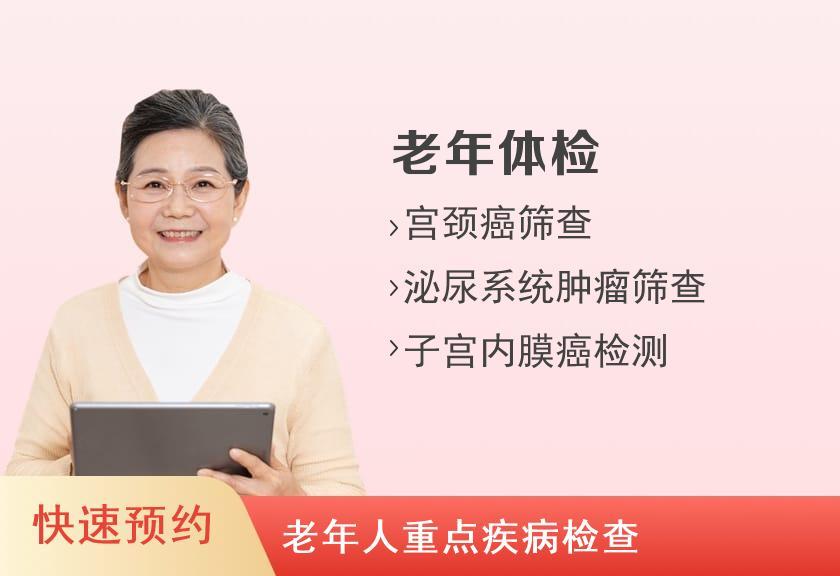 上海长征医院体检中心关爱套餐A(女)