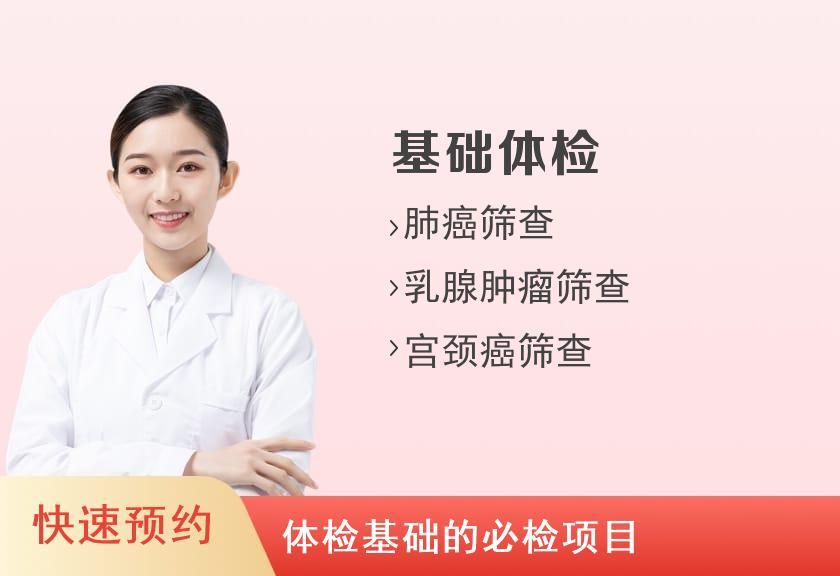 北京朝阳医院西院健康体检中心A套餐(女已婚)