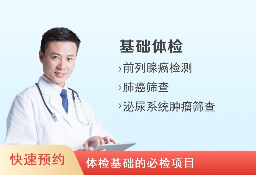 北京朝阳医院西院健康体检中心A套餐(男)
