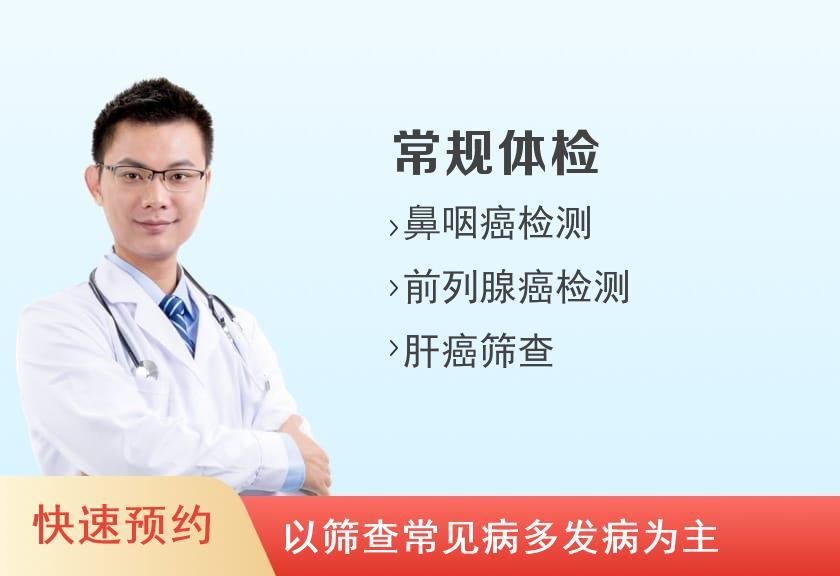 福建医科大学附属第一医院体检中心2021年套餐二男性体检(常规)