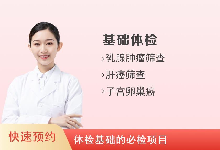 福建医科大学附属第一医院体检中心2021年体检套餐一女性未婚体检(基础)