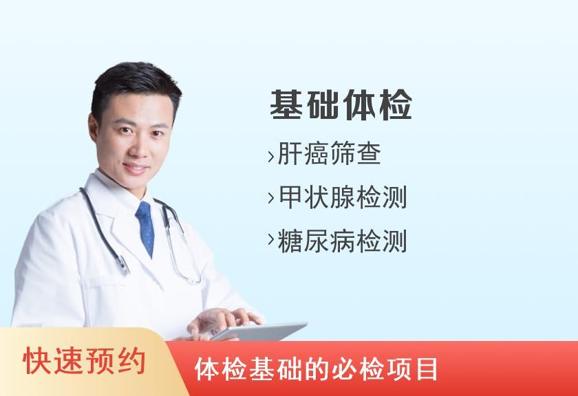 福建医科大学附属第一医院体检中心2021年体检套餐一男性体检(基础)