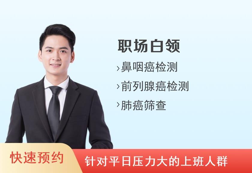 福建医科大学附属第一医院体检中心2021年套餐三男性体检(甄选)