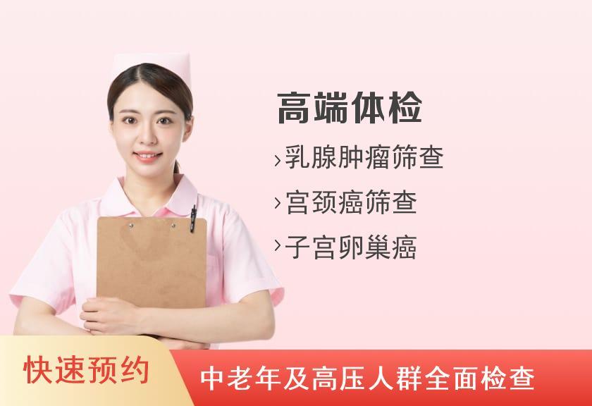福建医科大学附属第一医院体检中心2021年套餐五女性体检(尊享)【含陪检服务】