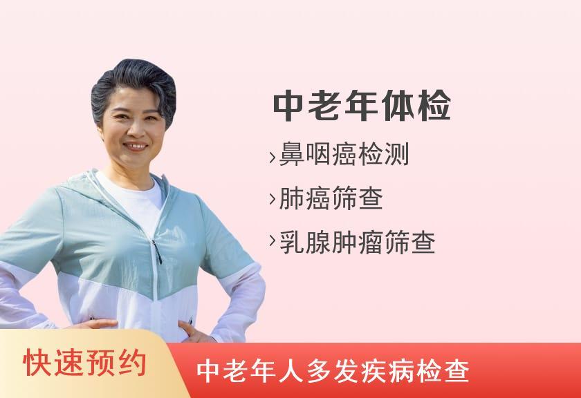 福建医科大学附属第一医院体检中心2021年套餐七女性已婚体检(中老年)【含陪检服务】