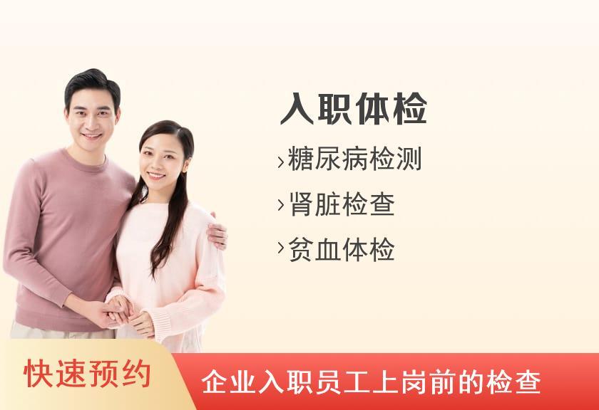 湖南省水利水电医院体检中心入职体检套餐