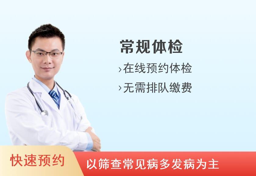 西安交通大学第二附属医院(交大二附院)体检中心基础体检C套餐(男)