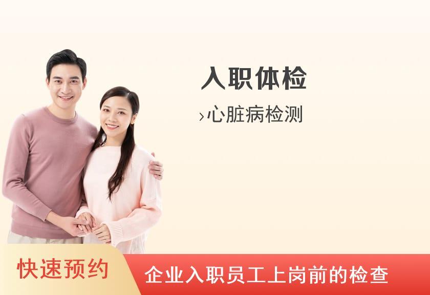 深圳市罗湖医院集团清水河体检中心入职体检套餐