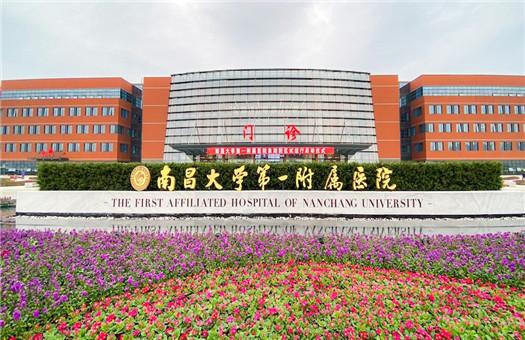 南昌大学第一附属医院体检中心(象湖院区)