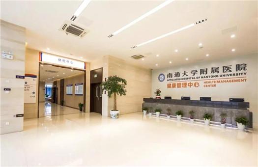 南通大学附属医院健康管理体检中心(北区)
