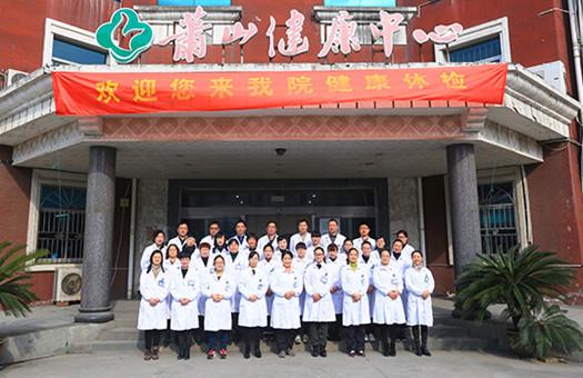 杭州市萧山区第一人民医院体检中心