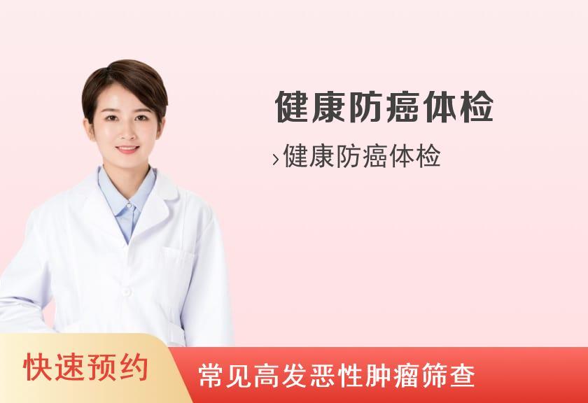 郑州蓝天健康体检中心(花园路分院)女士防癌体检套餐(18项)