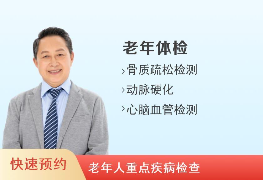 郑州蓝天健康体检中心(花园路分院)老年体检套餐B(男)