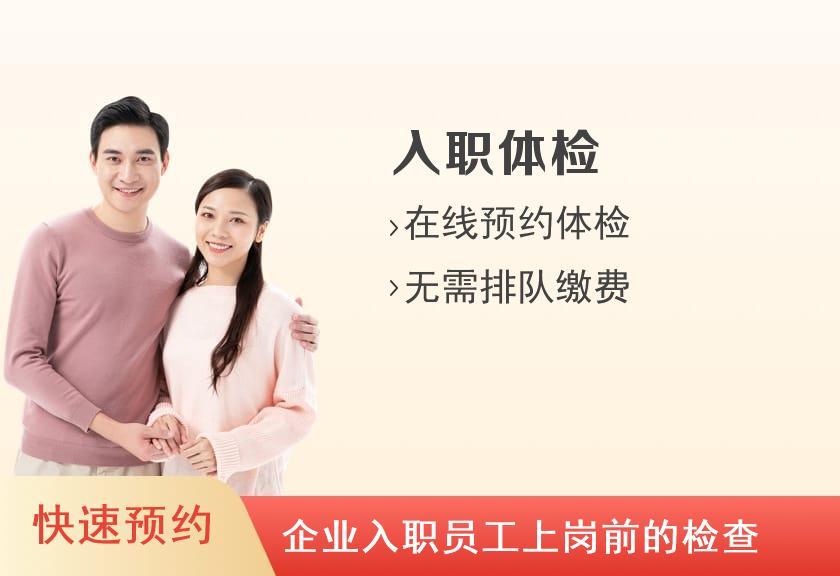 郑州蓝天健康体检中心(花园路分院)招聘人员入职体检套餐