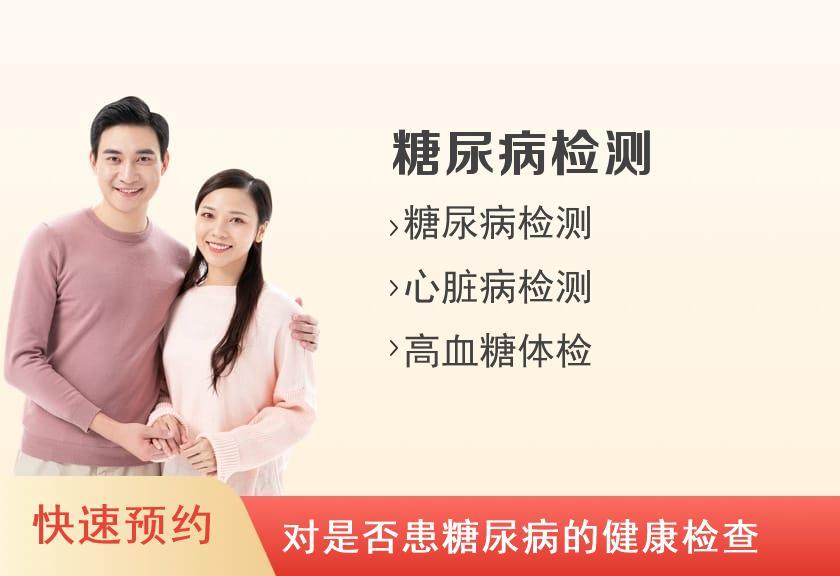 郑州蓝天健康体检中心(花园路分院)糖尿病体检套餐