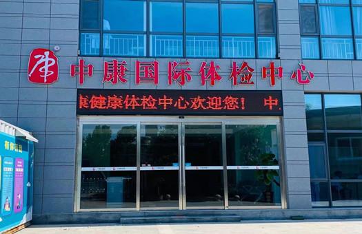 临沂中康健康体检中心