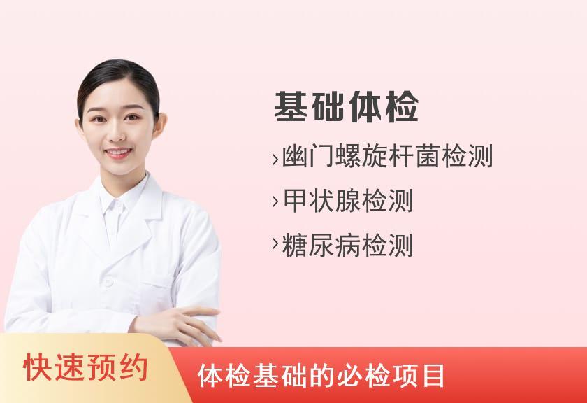 临沂中康健康体检中心体检套餐二(女已婚)