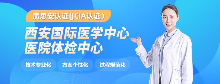 西安国际医学中心医院体检中心-pc